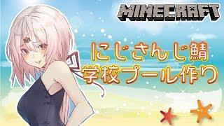 【minecraft】夏休みおわるまでにプール作り(*'ω'*)【にじさんじ/椎名唯華】