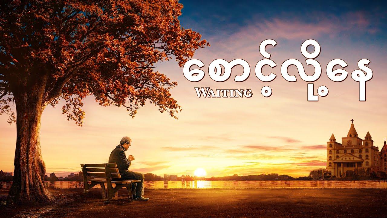 Burmese Movie - စောင့်လို့နေ - ပညာသတိရှိသော သတို့သမီး သခင်ဘုရားကို ကြိုကြတယ်။