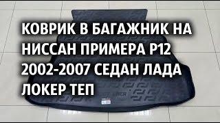 Коврик в багажник на Ниссан Примера Р12 2002-2007 Седан Лада Локер ТЕП