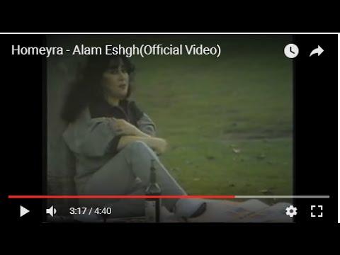 Homeyra - Alam Eshgh حمیرا - عالم عشق