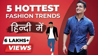 5 HOTTEST 2018 Fashion Trends to Look Stylish | BeerBiceps Hindi Style Advice