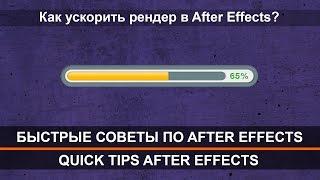 Как ускорить рендер в Adobe After Effets CS6? Быстрые советы по Adobe After Effects