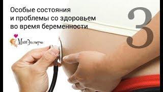 видео Контроль за здоровьем во время беременности