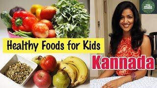 Healthy Lunch Ideas for Children - Kannada