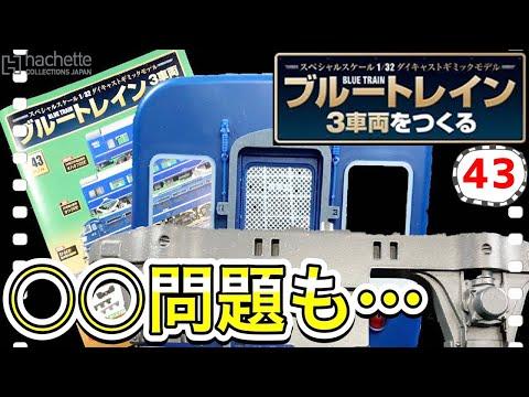 【アシェット】ブルートレイン3車両をつくる43号レビュー 今回の組み立ては簡単だったので解決したかったアレも…- Hachette Collections Japan BLUE TRAIN-