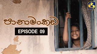 Panamankada Episode 09    පානාමංකඩ    21st August 2021 Thumbnail