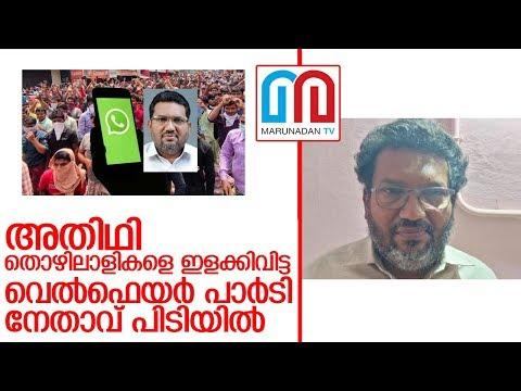 വെല്ഫെയര് പാര്ടി നേതാവ് നാസറുദീന് പിടിയില്   I  Welfare-party-leader