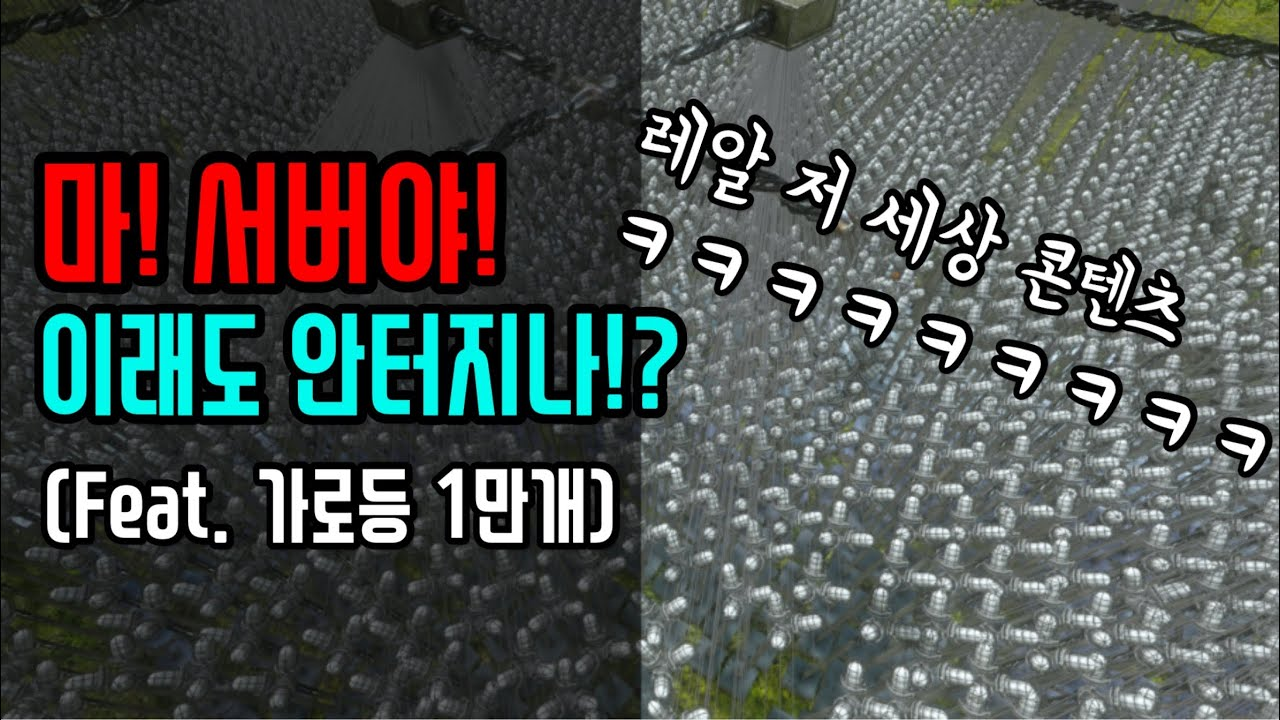 [Ark mobile glitch] 모바일 아크 서버를 터트려 보자!? (How to increase server PING)