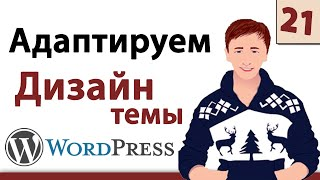 Wordpress уроки - Адаптировать дизайн вашего сайта Вордпресс