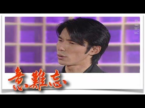 意難忘 EP266 民視經典回味系列