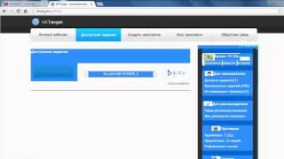 Раскрутить аккаунт ВК Накрутить друзей ВКонтакте быстро бесплатно [Заработать деньги в интернет]