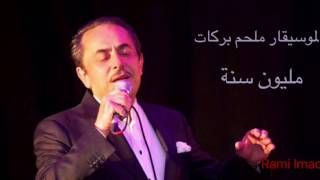Melhem Baraket Milion Sany الموسيقار ملحم بركات بدك مليون سنة