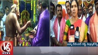 Deputy Speaker Padma Devender Reddy Participate In Rudrabhishekam | Medak | V6 News