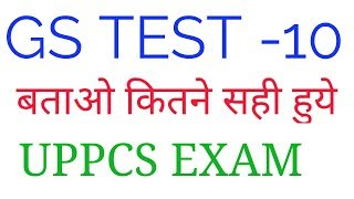 GS test-10||online gs test series in hindi||gs test series||gk test series in hindi||gk question