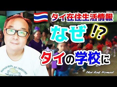 タイ・バンコク在住日本人家庭が学校条件で絶対に譲れなかった事・不安など…