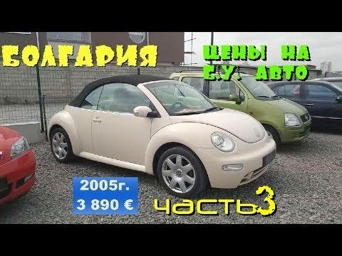 Цены на авто в Болгарии, часть 3