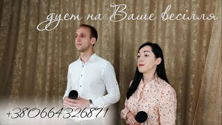 Християнський дует на Ваше весілля - Надія та Володя Бойко