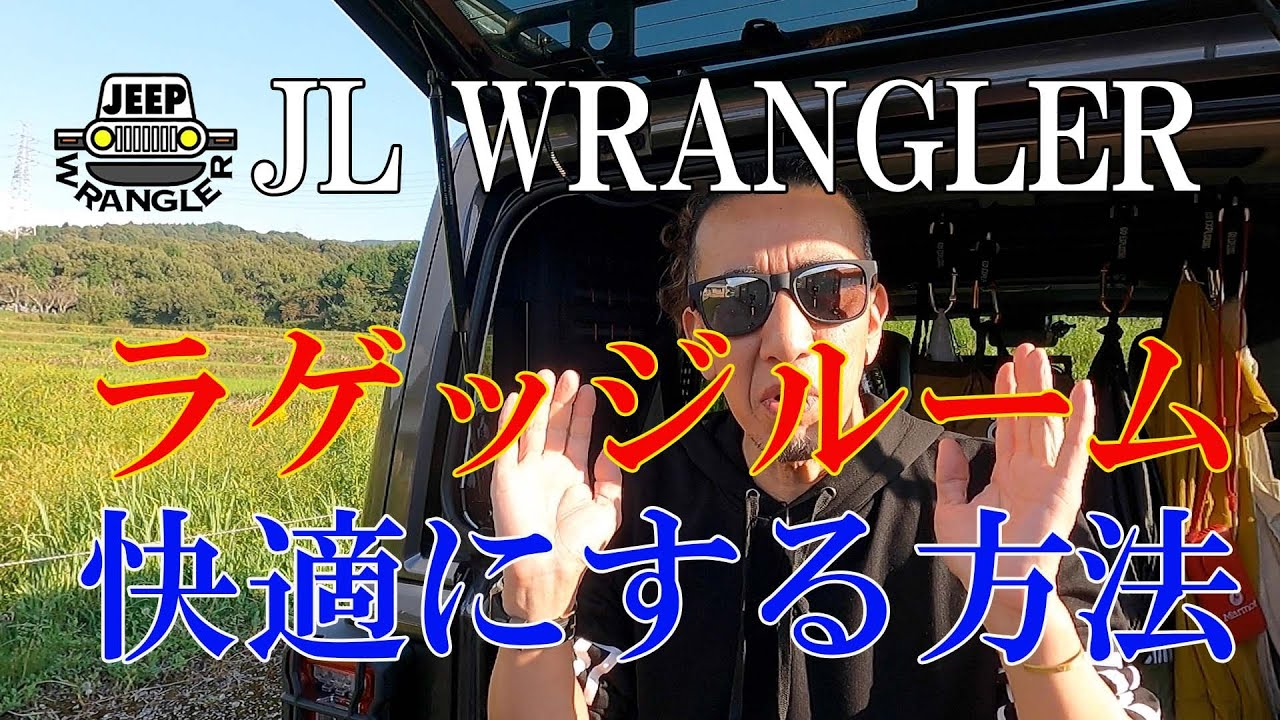 【JEEP】Wrangler/ラングラーのラゲッジルームを快適にする方法