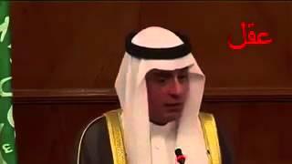 صحفي يسأل عادل الجبير إيران جننتكم و يرد عليه ! رد قوي
