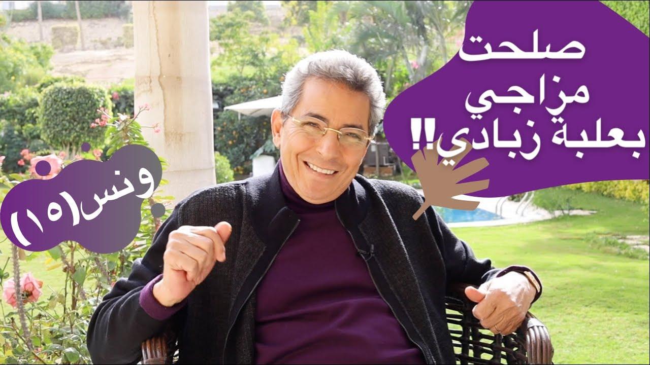 ونس| محمود سعد: إزاي صلحت مزاجي بعلبة زبادي.. أعرف السر!! (١٥)