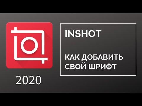 Как добавить свой шрифт в Inshot. 2020