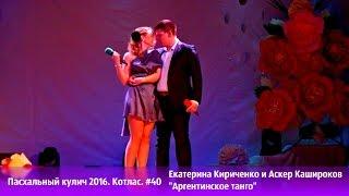 Пасхальный кулич 2016. Котлас. #40 Екатерина Кириченко и Аскер Кашироков