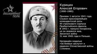 Курицин Алексей Егорович, участник Великой Отечественной войны