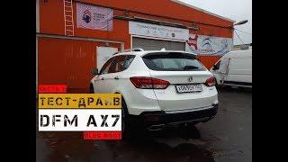 Тест-драйв автомобиля: Знакомство с DFM (DongFeng) AX7
