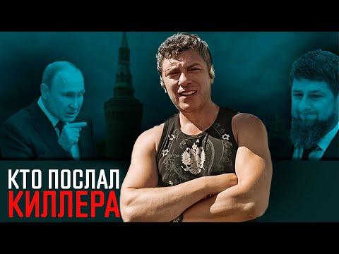 За что убили Немцова? При чем здесь Кадыров и Путин?