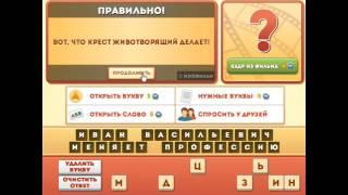 ОТВЕТЫ игра ФРАЗЫ ИЗ ФИЛЬМОВ 151, 152,153, 154, 155 уровень. Одноклассники.