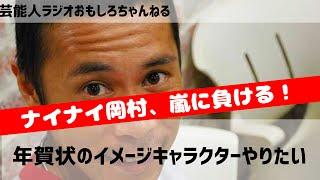 芸能人ラジオ おもしろチャンネル ナインティナイン岡村隆史、年賀状の...