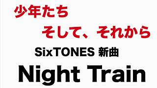 少年たち そして、それから 1幕 SixTONES 新曲 『 Night Train 』