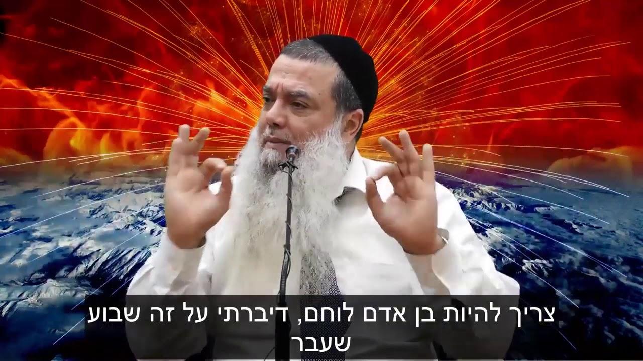 הרב יגאל כהן! רק ה' יכול להושיע אותך באמת!