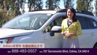 《生活嚮導》Serramonte Subaru (12): 斯巴魯的安全性——車體結構