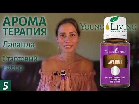Эфирное масло лаванды / Стартовый набор Young Living / Ароматерапия