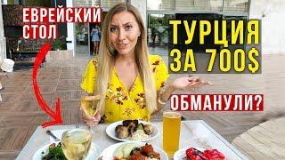 Турция всё Включено - Зацените Шведский стол: Завтрак, Обед и Ужин в Кемере