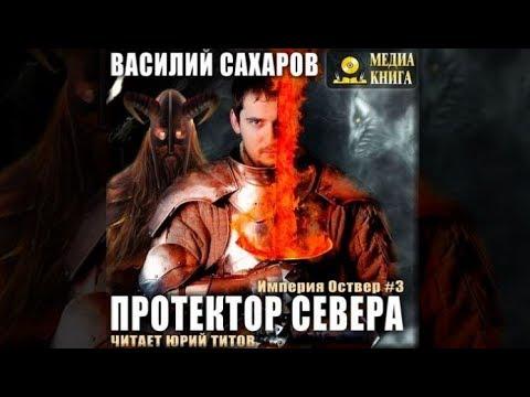 Протектор севера | Василий Сахаров (аудиокнига)