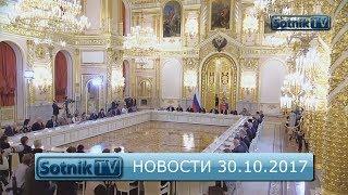 НОВОСТИ. ИНФОРМАЦИОННЫЙ ВЫПУСК 30.10.2017