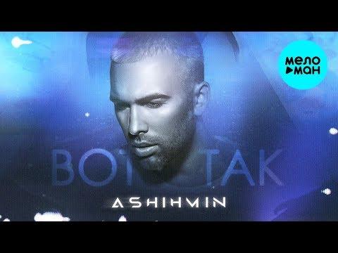 ASHIHMIN - Вот так Single