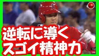 【海外の反応】外国人が日本から特別な贈り物だねと大谷翔平を賞賛!彼の精神力に感動!逆転勝利に世界を圧巻shohei ohtani
