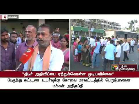 கோவை மக்களின் கருத்து   Bus Fare Hike: Live Report from Coimbatore Bus Stand   #BusFareHike