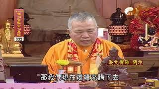 【唯心聖教安心真經32】| WXTV唯心電視台
