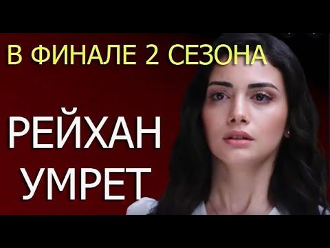 РЕЙХАН ПОКИДАЕТ КЛЯТВУ В ФИНАЛЕ 2 СЕЗОНА  / ЭМИР ОСТАНЕТСЯ С РЕБЕНКОМ.
