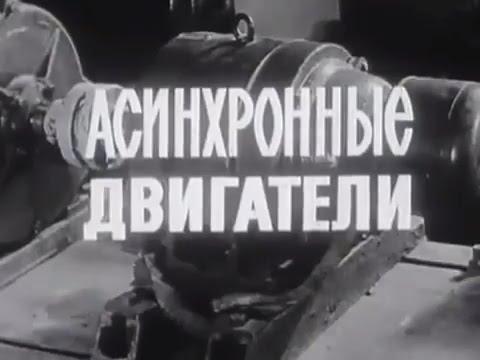 Асинхронные двигатели, 1975