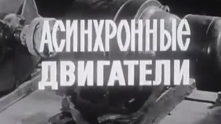видео Конструкция асинхронных двигателей с фазным ротором