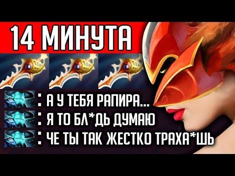 видео: ФАСТ РАПИРА НА 14 | dragon knight dota 2