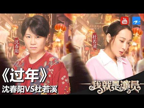 杜若溪 沈春阳《过年》《我就是演员》第7期 表演片段 20181020[浙江卫视官方HD]