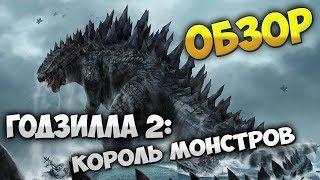 Обзор фильма Годзилла 2: Король монстров