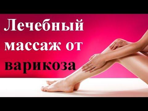 Лечебный массаж при варикозе | варикозе | варикоз | массаж | делать | можно | при | ног | ли | бе