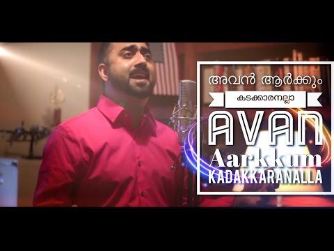 Avan Arkkum Kadakkaranalla   അവൻ ആർക്കും കടക്കാരനല്ല   -  (cover) by Christo Cherian